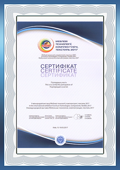 Certificate in the International exhibition Furniture Technologies, Components, Textiles 2017