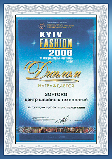 Диплом за лучшую презентацию продукции на Kyiv Fashion 2006