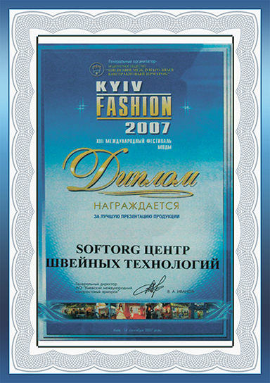 Диплом за лучшую презентацию продукции на Kyiv Fashion 2007