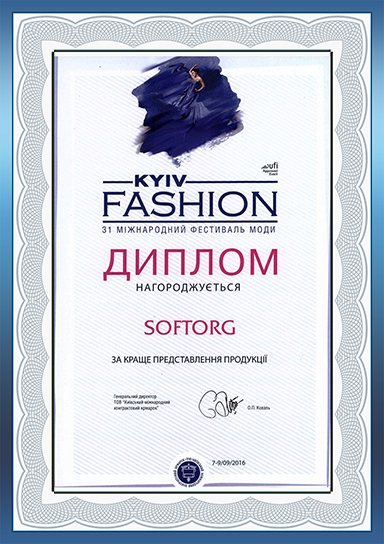 Диплом за лучшую презентацию продукции на Kyiv Fashion 2016